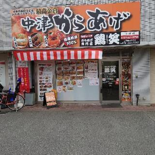 鶏笑平岡店