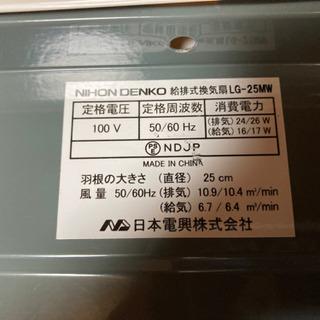換気扇未使用、新品