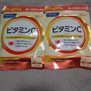 ビタミンC 2個セット