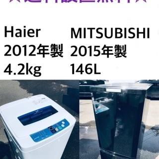 ★送料・設置無料★🌟赤字覚悟!激安2点セット◼️冷蔵庫・洗濯機✨
