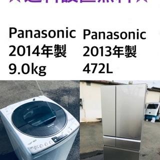 ★送料・設置無料★🌟  9.0kg大型家電セット☆冷蔵庫・洗濯機...