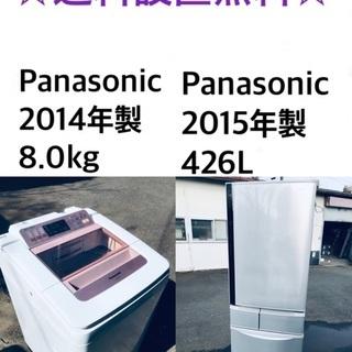 ★送料・設置無料★🌟  8.0kg大型家電セット☆冷蔵庫・洗濯機...