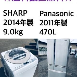 ★送料・設置無料★🌟9.0kg大型家電セット☆冷蔵庫・洗濯機 2...