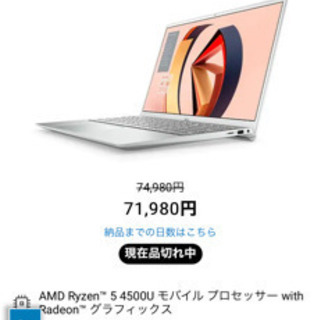 【新品、未使用】Inspiron 15 5000 (5505)