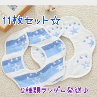 【ネット決済・配送可】ベビー スタイ 360度 花形 11枚セット ☆