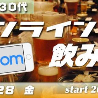 5/28(金)オンライン「zoom」飲み会!~20代30代限定