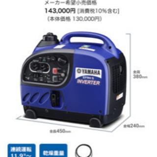 【ネット決済】最安値 発電機 ヤマハ インバーター ef9his