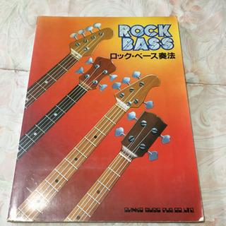 ロックベース奏法