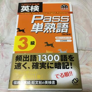 英検Pass単熟語3級(旺文社)