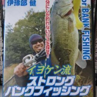 伊豫部 健DVD 2枚セット バスフィッシング