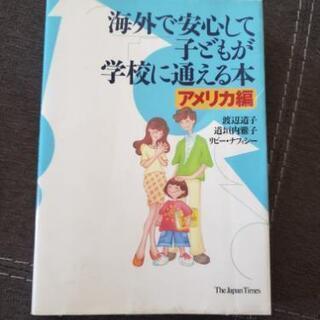 海外 育児本