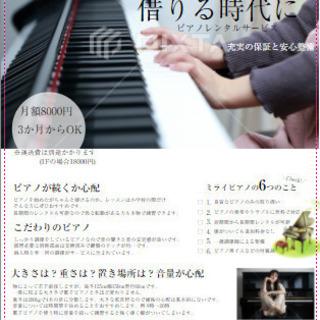 ピアノレンタル 月額4000円から