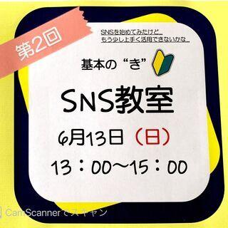 """第2回SNS教室~基本の""""き""""🔰~"""