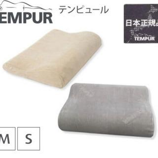 【新品同様】テンピュール枕 新モデル(かためS)