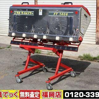 ニプロ ライムソワー FT1406 OS A 肥料散布機 キャス...