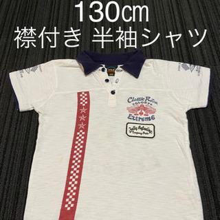 WILD FRIEND 男の子 130 ㎝ 半袖 ポロ シャツ ...