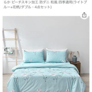 【ネット決済・配送可】布団カバー 4点セットダブル未開封