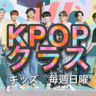 【KPOPクラス】キッズ boysクラス開講!BTS SEVEN...