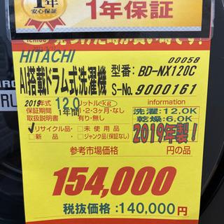 値下げしました!!!HITACHI製★AI搭載Wi-Fi対応ドラム式洗濯乾燥機★1年間保証付き★近隣配送可能 - 売ります・あげます