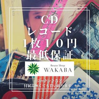 CD・レコード1枚10円最低保証実施中!!