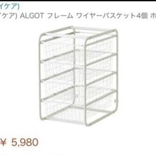 【ネット決済】IKEAアルゴート