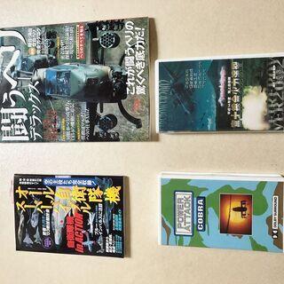 ビデオ3本 自衛隊 ヘリ 飛行機 富士演習 トップガン 雑誌3冊