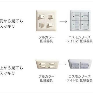 🔌『コンセント・スイッチ・照明』取り替え、増設します!
