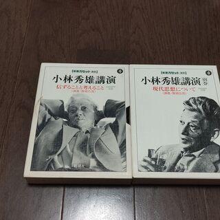 小林秀雄講演 カセットテープ4本
