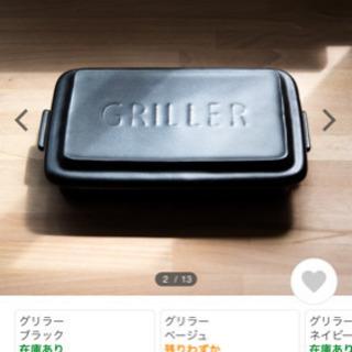 【ネット決済】グリラー GRILLER