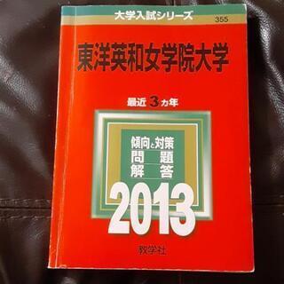 0円 東洋英和女学院 赤本2013