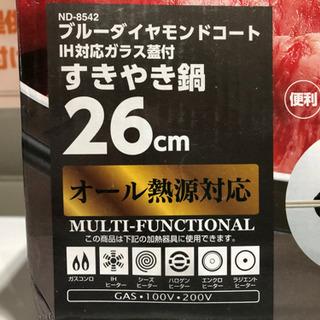 ブルーダイヤモンドコート IH対応 ガラス蓋付 すきやき鍋【C8-517】 - 生活雑貨