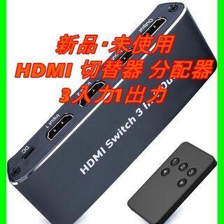 新品 未使用 そのほかも色々激安にて、出品してます!!HDMI ...