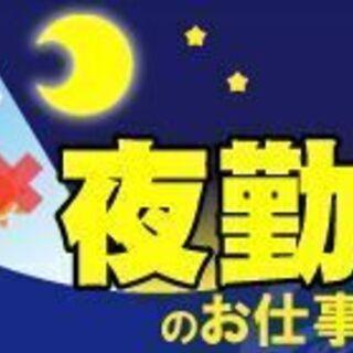 サ高住での介護職員/夜勤専従/パート(17115)