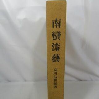 JKN2412/南蛮漆芸/書籍/古書/美術出版/荒川浩和/限定/...