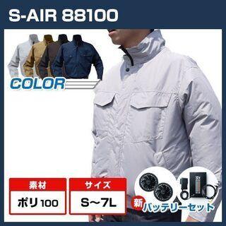作業用空調服 シンメン電動ファン付ウェア・バッテリーセット 88...