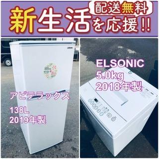 現品限り❗️送料無料❗️高年式なのにこの価格⁉️冷蔵庫/洗濯機の...