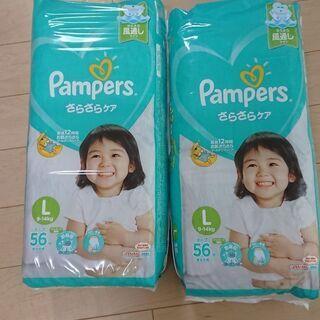 オムツ パンパース テープ Lサイズ 56枚×2袋
