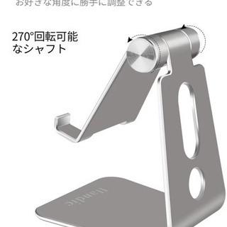 【ネット決済・配送可】新品 スマホ スタンド 卓上 携帯スタンド