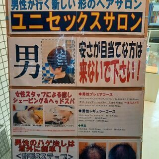 理髪店ではない!美容院でもない! 藤沢市湘南台『男のためのユニセ...