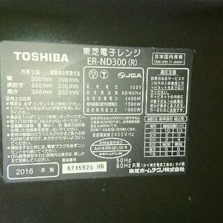2016年製 東芝オーブンレンジ - 宜野湾市