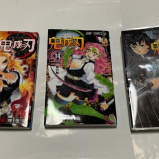 鬼滅の刃、コミック 3冊セット