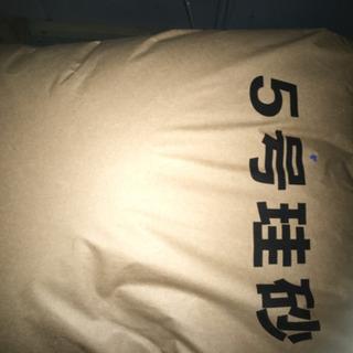 硅砂5号30キロ