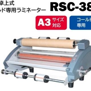 【ネット決済】コールドラミネーターA3サイズ