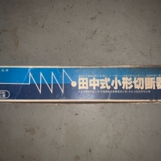 田中式小型切断器 型式番号111K アセチレン用 未使用品