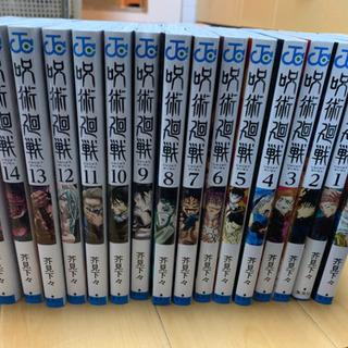 【ほぼ新品】呪術廻戦0-15巻セット