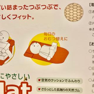 【ネット決済】赤ちゃん用 パルピーマット FIORUCCI(フィ...