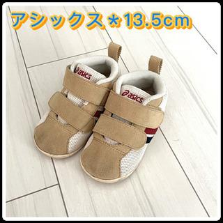 【asics 靴 美品✨】子供靴 kids 13.5 cm