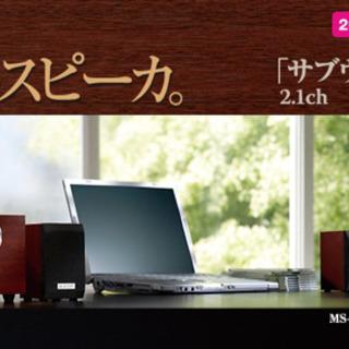 【ネット決済】ELECOM 小さい木のスピーカ [電源内蔵タイプ...