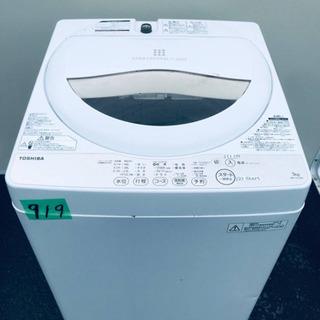 919番 TOSHIBA ✨東芝電気洗濯機✨AW-5G3‼️