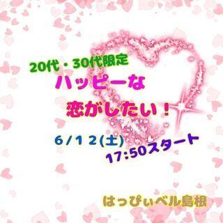 《ハッピーな恋がしたい!》女性のご参加無料中!6/12♡17:5...